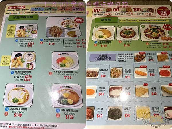 20160705松山車站美食@讚岐製麵所-09.jpg