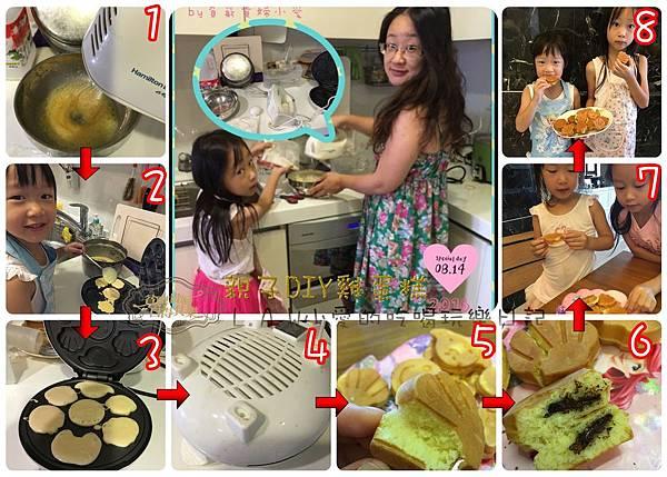 20160820@親子DIY雞蛋糕-01.jpg