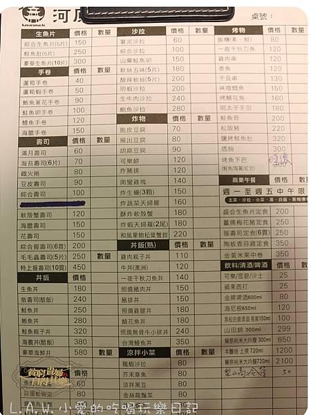 20160905桃園藝文特區美食@河原町日本料理-19.jpg