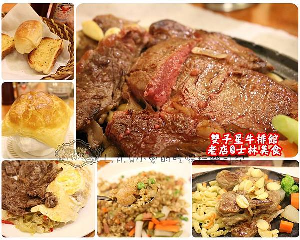 20160924台北老店士林美食@雙子星牛排館-01.jpg