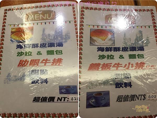 20160924台北老店士林美食@雙子星牛排館-13.jpg