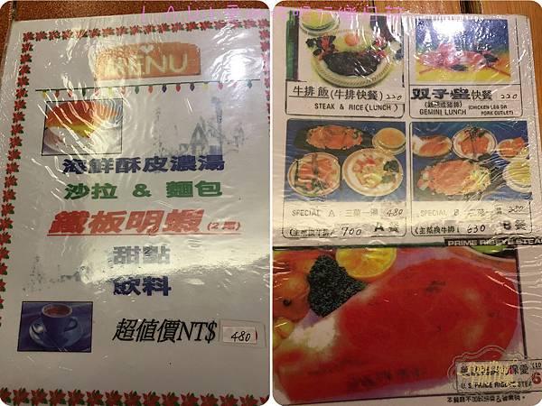20160924台北老店士林美食@雙子星牛排館-14.jpg