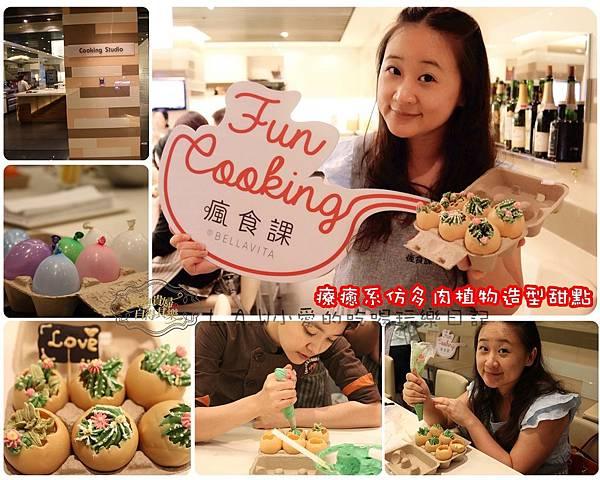 20160823FunCooking瘋食課01@多肉植物甜點DIY-01.jpg