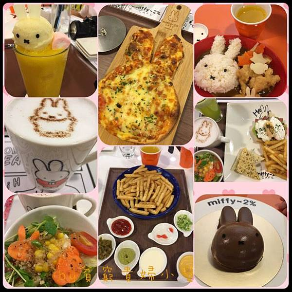 20160925林口美食@Miffy2%Cafe-01.JPG