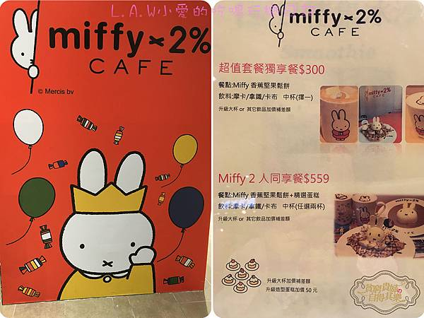 20160925林口美食@Miffy2%Cafe-02.jpg