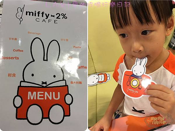 20160925林口美食@Miffy2%Cafe-06.jpg
