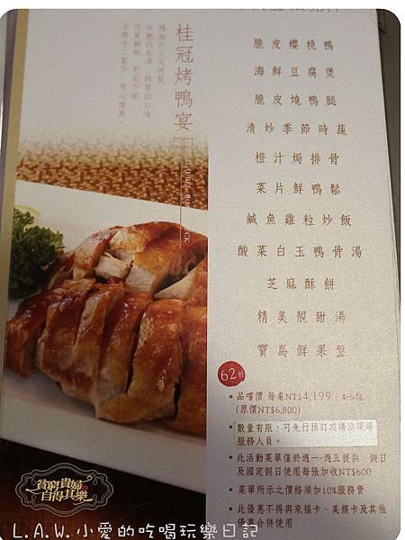20160815台中長榮桂冠酒店美食@長園中餐廳-19.jpg