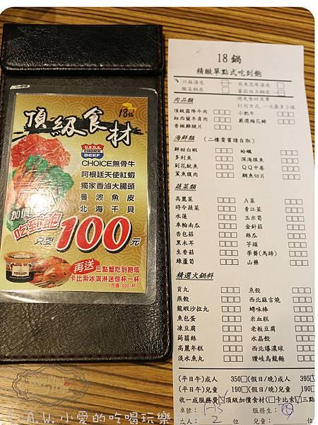 20161024中壢美食@18鍋火烤二吃吃到飽-27.jpg
