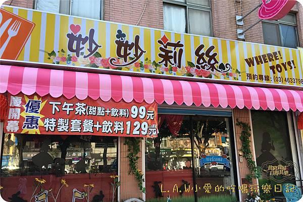 20161025中壢內壢美食@妙妙莉絲-01.jpg