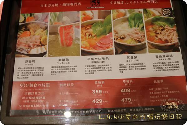 20150208momo paradise壽喜燒吃到飽@大江購物中心-03.jpg