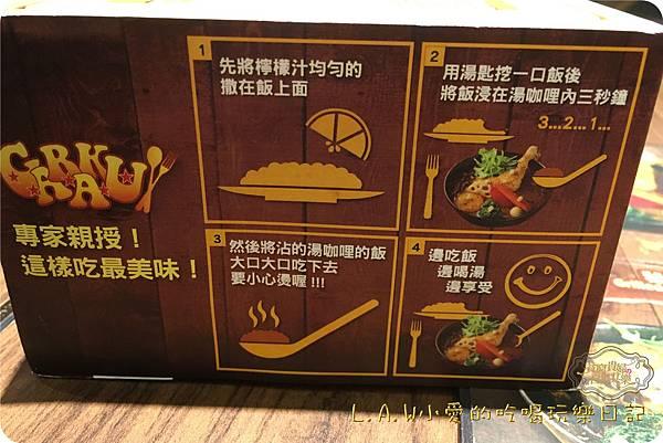 20161012台北美食@湯咖哩-04.jpg