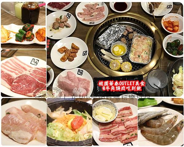 20161116桃園華泰美食@牛角燒肉吃到飽-01.jpg