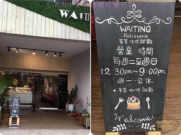 20161201中壢甜點@Waiting等等法式甜點-13.jpg