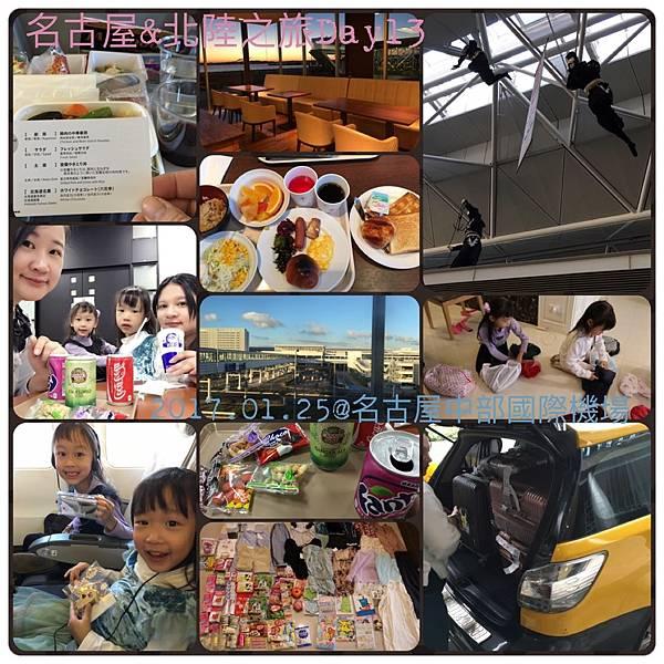 20170125@名古屋北陸之旅.JPG