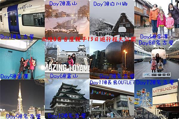20170113-0125@名古屋北陸之旅.jpg
