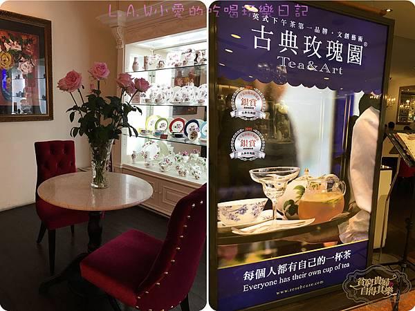 2017中壢甜點下午茶@SOGO古典玫瑰園-09.jpg