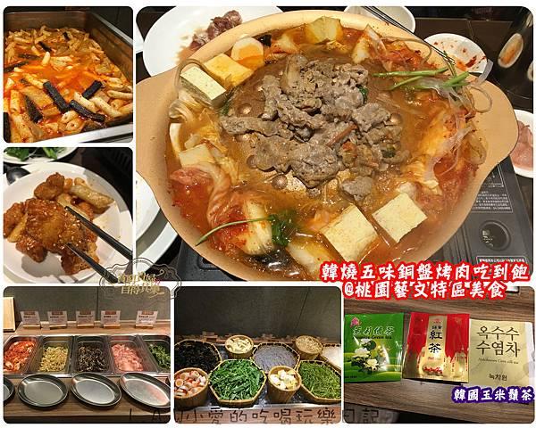 20170314桃園美食@韓燒五味銅盤烤肉吃到飽-01.jpg
