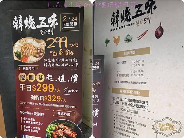 20170314桃園美食@韓燒五味銅盤烤肉吃到飽-16.jpg