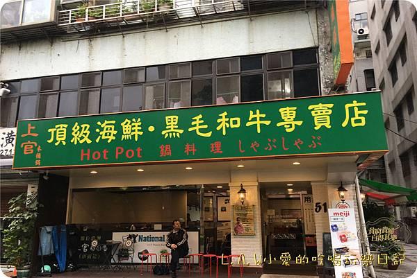 20170427@上官木桶鍋-源自蘆洲正官-08.jpg