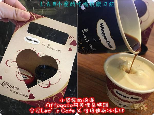 全家咖啡阿芙佳朵Affogato-01.jpg