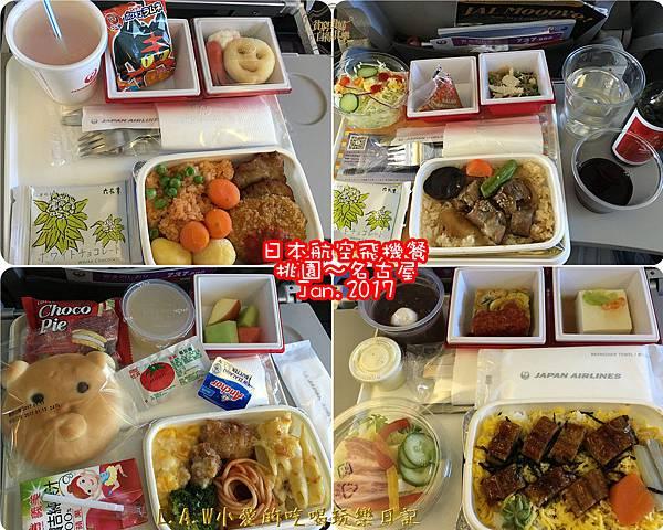 201701日本航空飛機餐@桃園名古屋-01.jpg