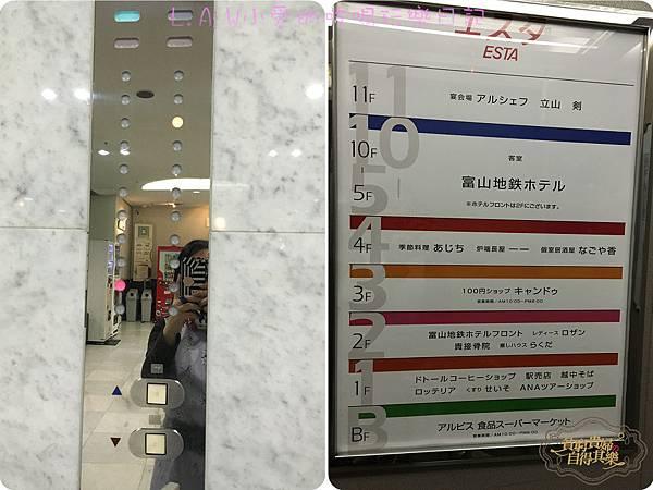 20170117日本飯店@富山地鐵飯店-12.jpg