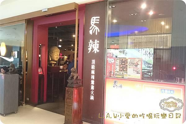 20170203台北美食@馬辣頂級麻辣鴛鴦火鍋-05.jpg