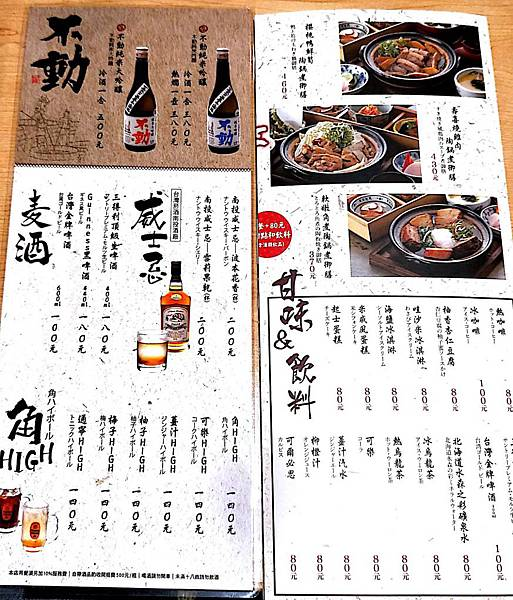 20171221大江美食@鳥丈爐邊燒-10.jpg