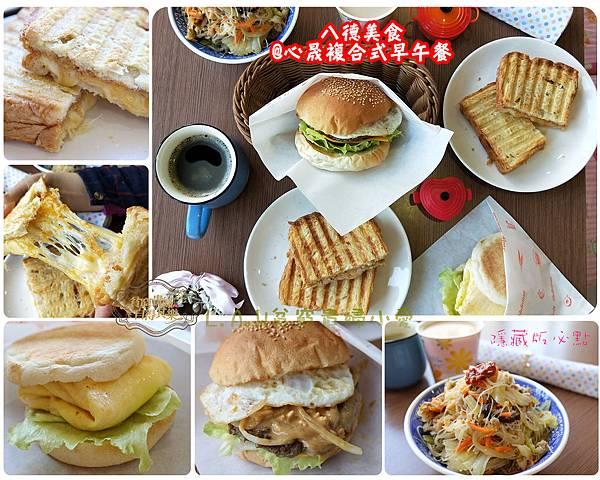 20180111八德美食@心晟複合式早午餐-01.jpg