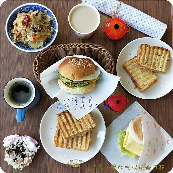 20180111八德美食@心晟複合式早午餐-17.jpg