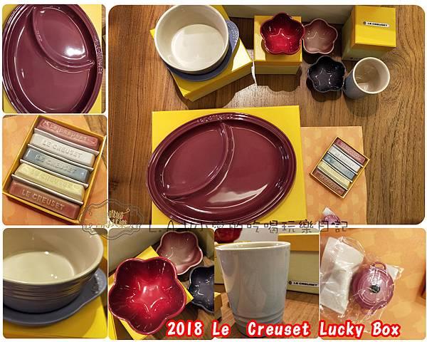 2018 Le  Creuset Lucky BoxLc福袋-01.jpg