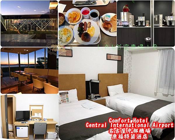 20170124@Comfort Hotel名古屋中部機場-01.jpg