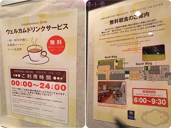 20170124@Comfort Hotel名古屋中部機場-07.jpg