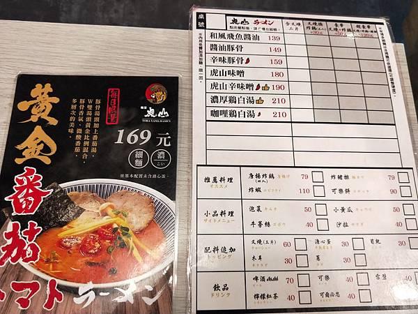 20180313中壢美食@麵屋虎山-15.jpg