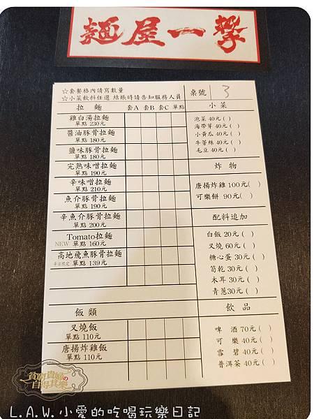 20180412中壢美食@麵屋一擊-04.jpg