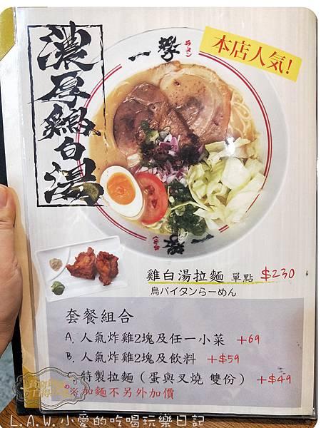 20180412中壢美食@麵屋一擊-05.jpg