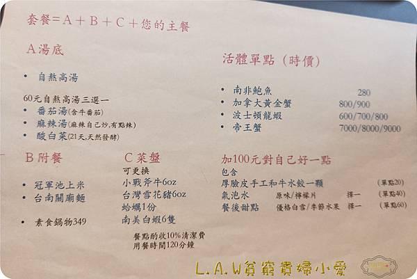 20180118中壢美食@福叁鍋物-02.jpg