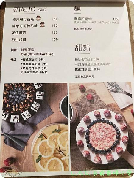 20180223中壢早午餐SOGO商圈@晨曉好食DayBreakHouseCafe-05.jpg