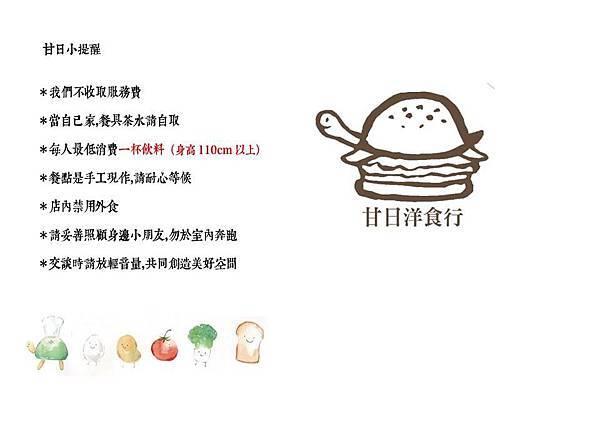 桃園早午餐甘丹洋食行菜單MENU-05.jpg