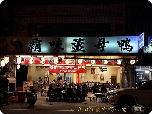 20180219桃園美食@霸味薑母鴨平鎮店-03.jpg
