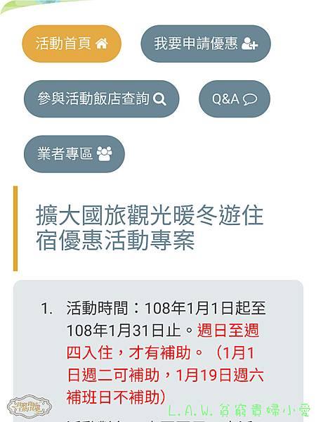 2019擴大國旅觀光暖冬遊住宿優惠活動專案-03.jpg
