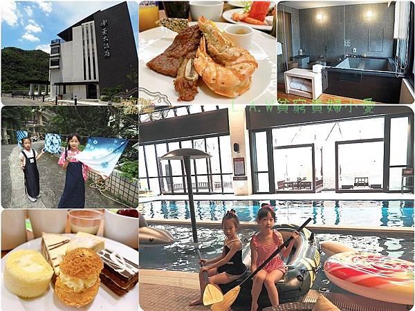 [北部親子渡假飯店]北投亞太溫泉飯店/不僅僅是泡溫泉更帶你體驗北投深度親子遊藍染趣