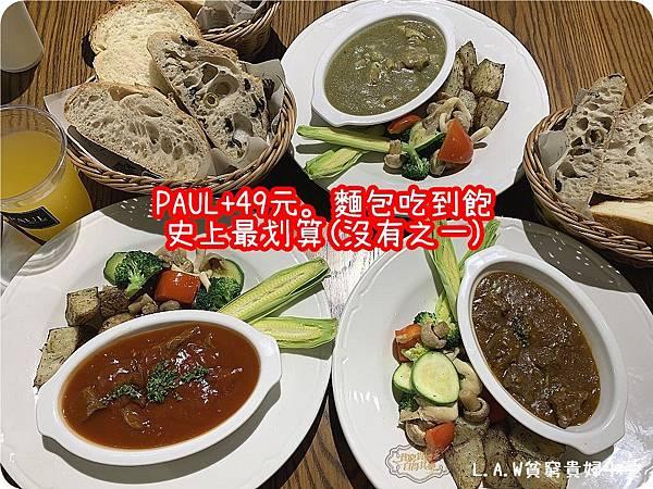 20191022大江美食@PAUL麵包吃到飽-14.jpg