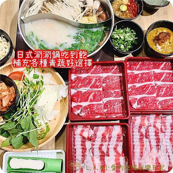20200209南港美食@涮乃葉日式涮涮鍋吃到飽.jpg