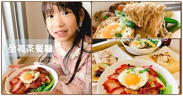 20201115桃園青埔美食@全美港式茶餐廳fb.jpg