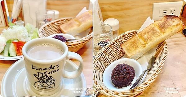 20200929台北美食@客美多咖啡Komeda'sCoffee-FB.jpg