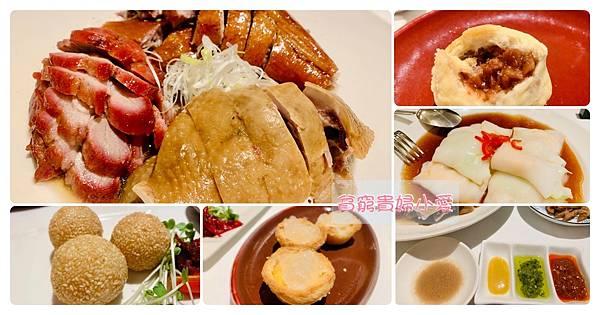 20200917台北美食@君悅漂亮廣式海鮮餐廳.jpg