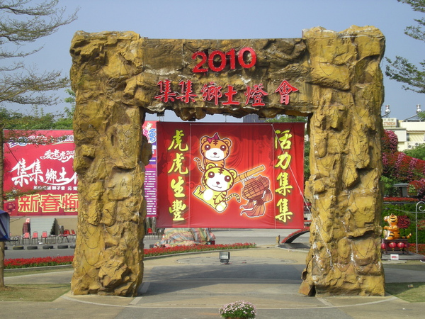 Chi Chi Lantern Festival 01.jpg