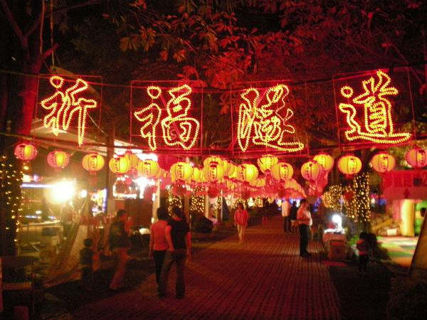Chi Chi Lantern Festival 03.jpg