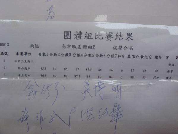 2007合唱決賽嘉義go 002.jpg